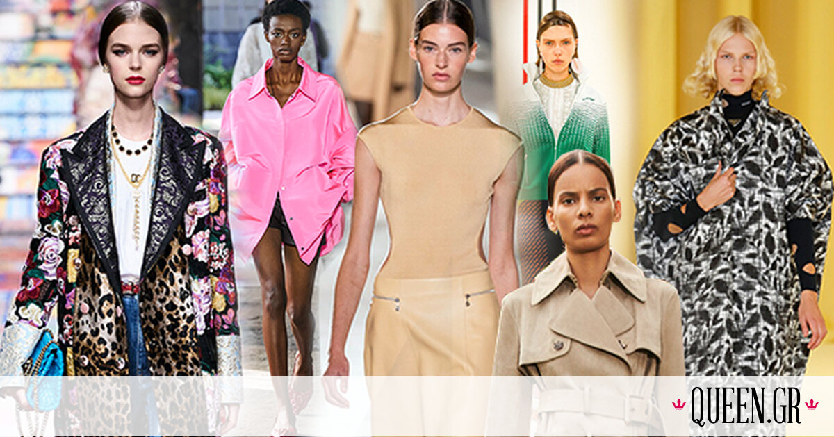 Trend Report: Όλες οι τάσεις της νέας σεζόν που μπορείς να φορέσεις από τώρα