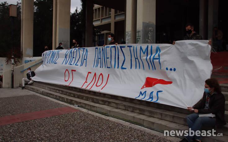 Διαμαρτυρία του ΜΑΣ στη Φιλοσοφική: «Ένας χρόνος κλειστά πανεπιστήμια, θέλουμε να ξαναγίνουμε φοιτητές»