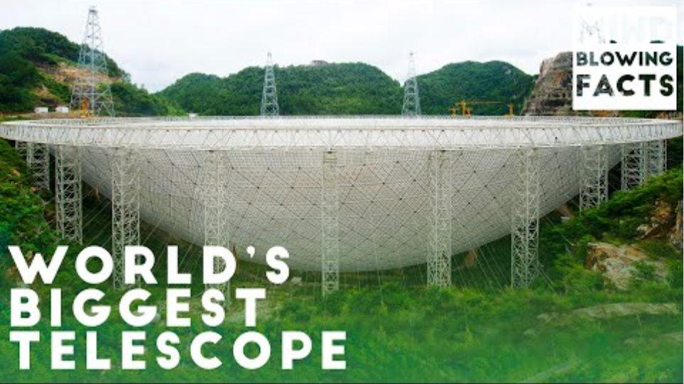 Κίνα: Ξεκινά την αναζήτηση εξωγήινης ζωής – «Ανοίγει» τη χρήση του τηλεσκοπίου FAST σε ξένους ερευνητές