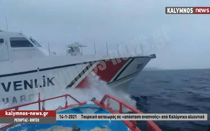 Τουρκική ακταιωρός προκαλεί στα Ίμια: Οι επικίνδυνοι ελιγμοί σε απόσταση αναπνοής από ελληνικό αλιευτικό