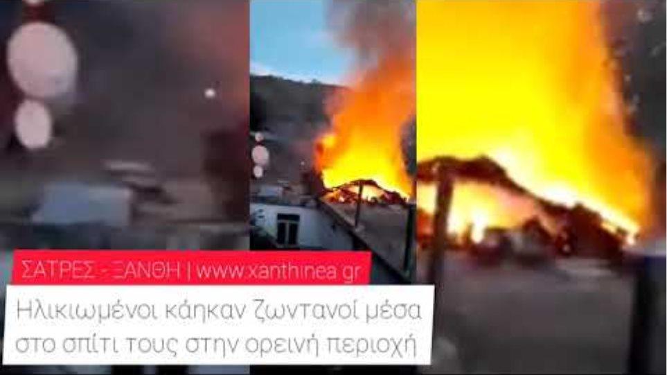 Τραγωδία στην Ξάνθη: Ζευγάρι ηλικιωμένων κάηκε ζωντανό μέσα στο σπίτι
