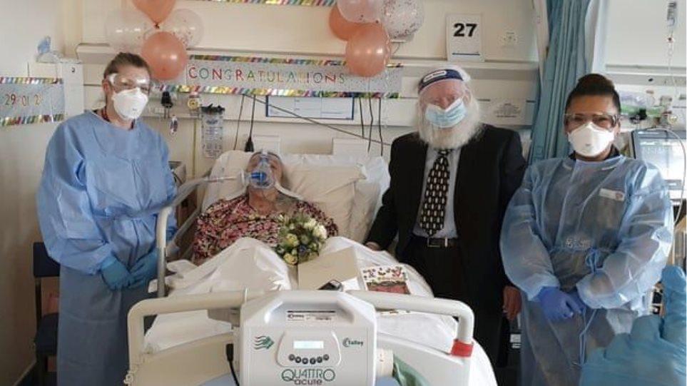 Κορωνοϊός: Ζευγάρι ηλικιωμένων παντρεύτηκε σε θάλαμο Covid 46 χρόνια μετά την πρώτη του συνάντηση