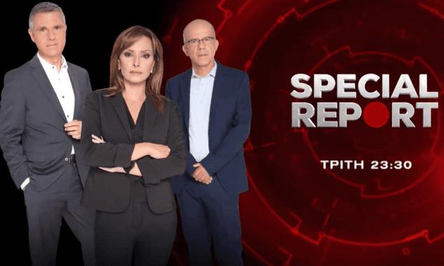 """Βασίλης Κικίλιας: Συνέντευξη εφ"""" όλης της ύλης στο «Special Report» (trailers)"""