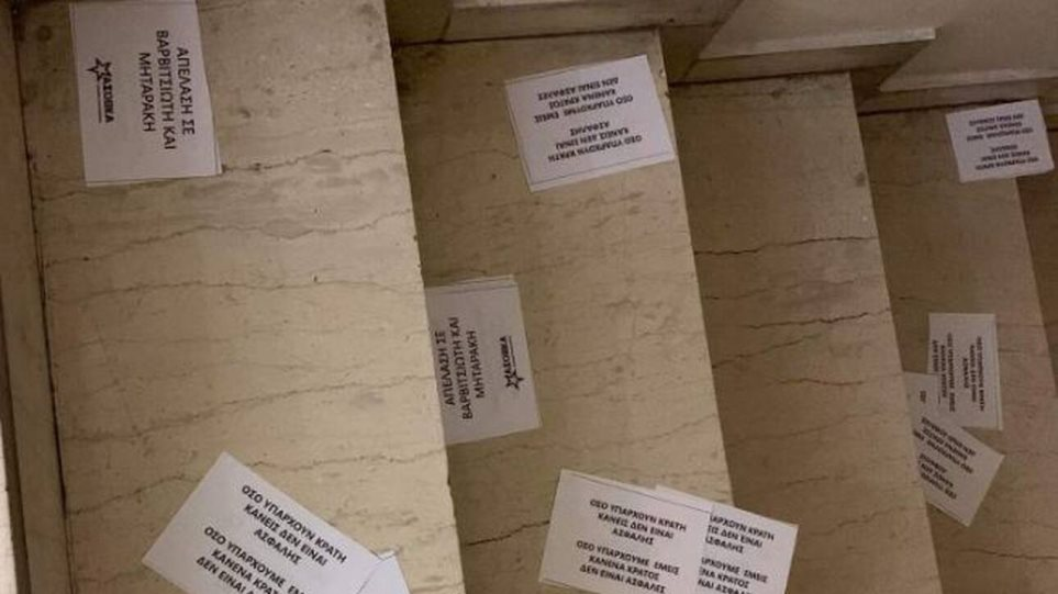 Επίθεση στο γραφείο του Μιλτιάδη Βαρβιτσιώτη – Δύο συλλήψεις