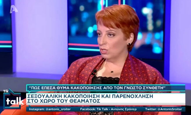 """Συγκλονίζει η Λυδία Σέρβου για τον Δήμο Μούτση: «Πήγε να μου φέρει νερό και εμφανίστηκε ολογuμνος» – «Μου είπε """"ό,τι και να κάνεις δεν θα σε ακούσει κανείς""""»"""