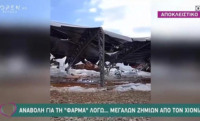 Η Φάρμα: Μικρή αναβολή στην πρεμιέρα λόγω της Μήδειας – Καταστράφηκε μέρος του σκηνικού