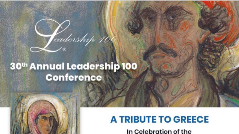 Χαιρετισμός της Προέδρου της Επιτροπής «Ελλάδα 2021» στο 30ο συνέδριο της «Leadership 100»