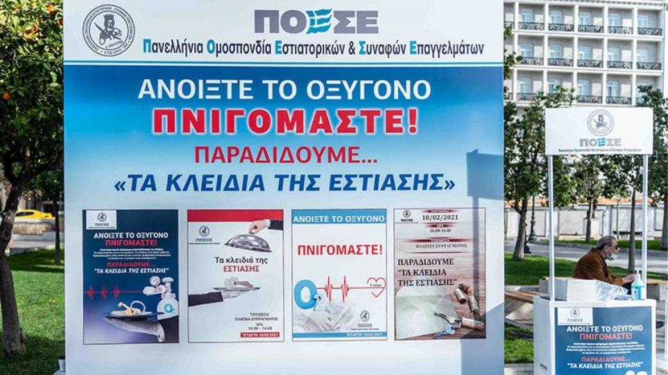 Εστίαση: Οι επιχειρηματίες «παρέδωσαν» τα κλειδιά των καταστημάτων – Κινητοποίηση στο Σύνταγμα