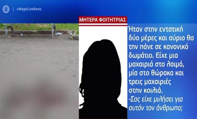 Τι λέει η μητέρα της 20χρονης Ελληνίδας φοιτήτριας για τον άνδρα που μαχαίρωσε την κόρη της