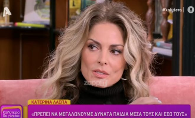 Κατερίνα Λάσπα: Μου την έπεσε μέσα στο γραφείο, τον έκανα ασήκωτο [Βίντεο]
