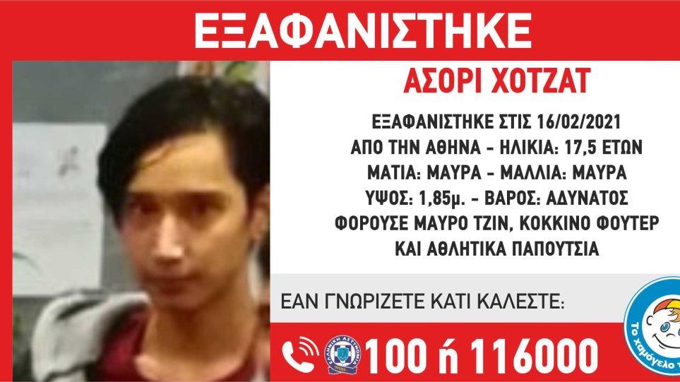 Χαμόγελο του Παιδιού: Εξαφανίστηκε 17χρονος στην Αθήνα