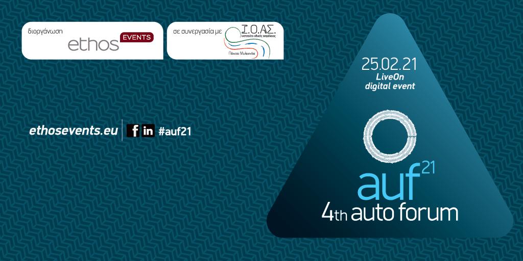 4th Auto Forum: «Εξηλεκτρισμός»-Ιστορική μεταβατική περίοδος για την αυτοκίνηση