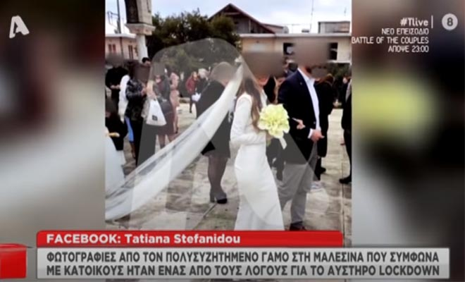 Μαλεσίνα: Οι πρώτες εικόνες από τον πολυσυζητημένο γάμο – Τι λέει το ρεπορτάζ [Βίντεο]