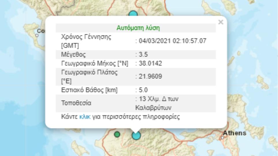 Καλάβρυτα: Σεισμός 3,5 Ρίχτερ