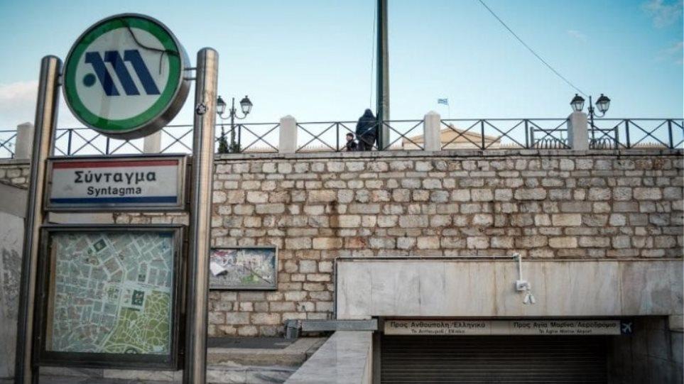 Έκλεισε ο σταθμός του μετρό στο Σύνταγμα – Νέα πορεία για τον Δημήτρη Κουφοντίνα