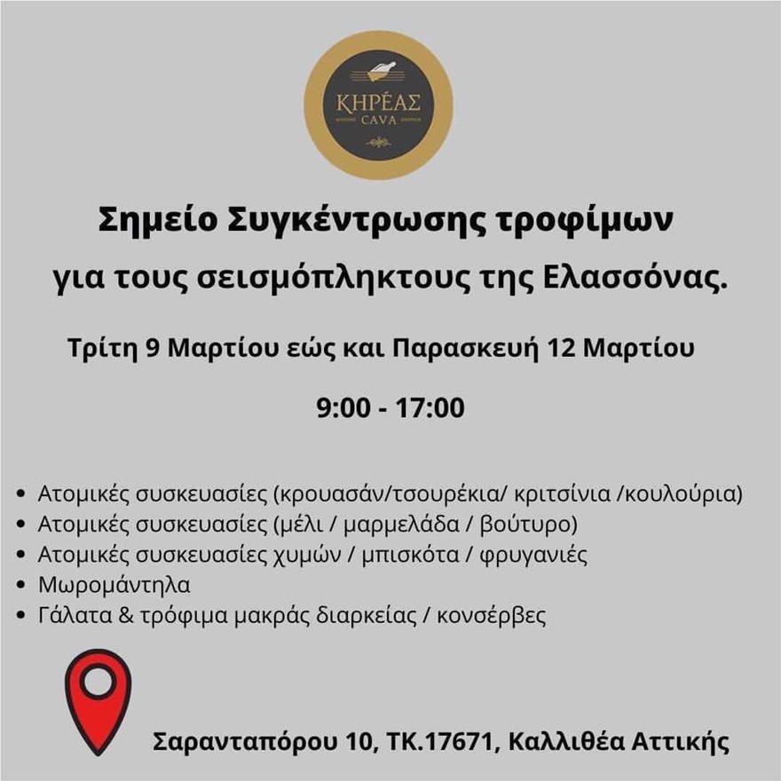 Σεισμός στην Ελασσόνα: Τρόφιμα για τους σεισμόπληκτους από την Καλλιθέα