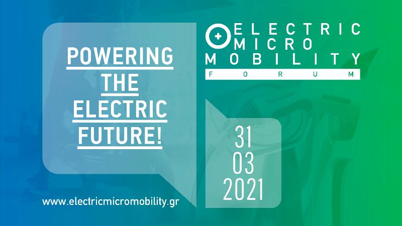Συνέδριο για την Μικροκινητικότητα και την Ηλεκτροκίνηση