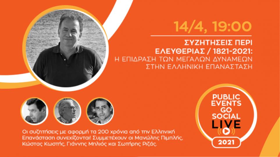 Συζητήσεις Περί Ελευθερίας / 1821 – 2021: Η επίδραση των Μεγάλων Δυνάμεων στην Ελληνική Επανάσταση