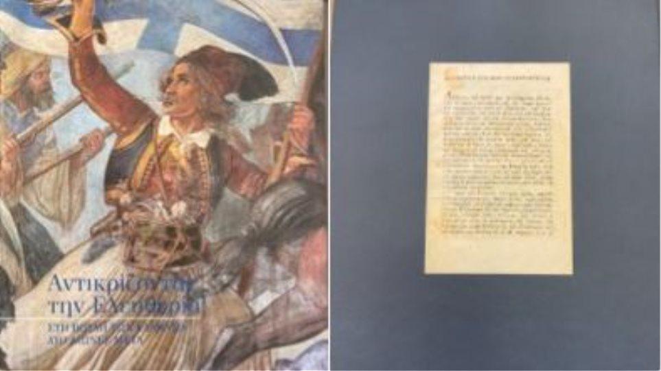 Σήμερα τα εγκαίνια της έκθεσης «Αντικρίζοντας την Ελευθερία! Στη Βουλή των Ελλήνων, δύο αιώνες μετά»