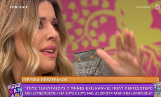 Η Έρρικα Πρεζεράκου συγκλονίζει για την μικρή Αναστασία