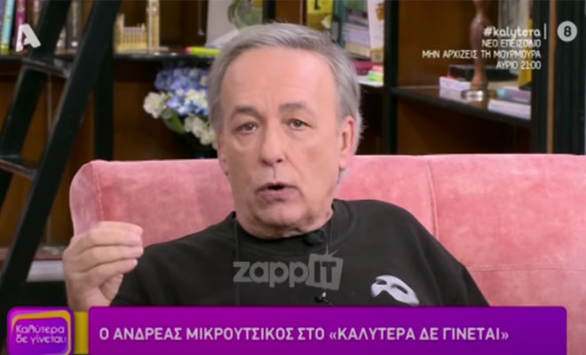 Καταπέλτης ο Ανδρέας Μικρούτσικος για ΣΚΑΙ και Big Brother