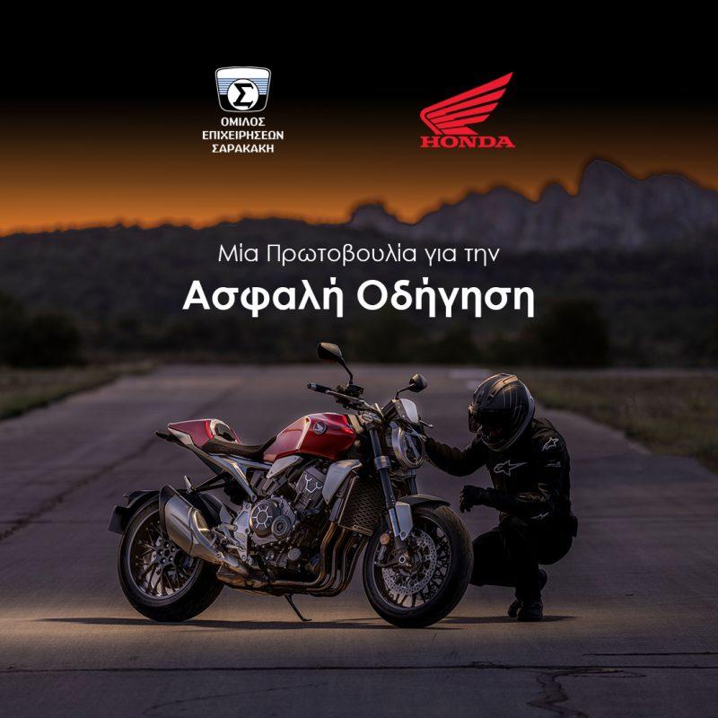 Honda Moto & Σαρακάκης: Πρωτοβουλία για Ασφαλή Οδήγηση