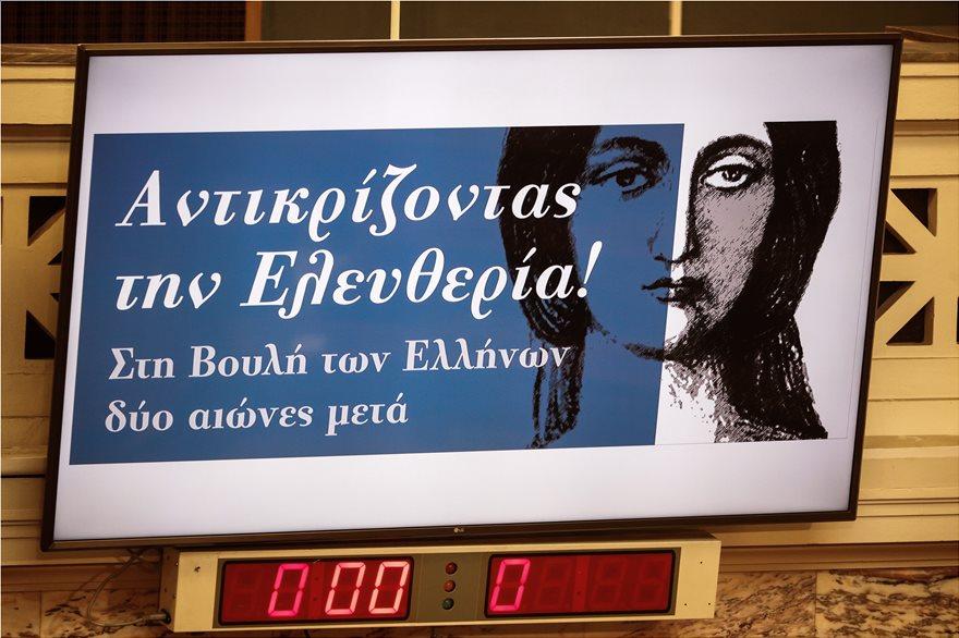 Με παραδοσιακό ένδυμα στη Βουλή η Γιάννα Αγγελοπούλου