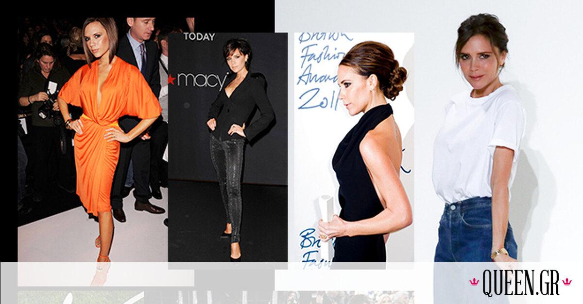 Victoria Beckham: Της ευχόμαστε «Χρόνια πολλά» μέσα από μια στυλιστική αναδρομή