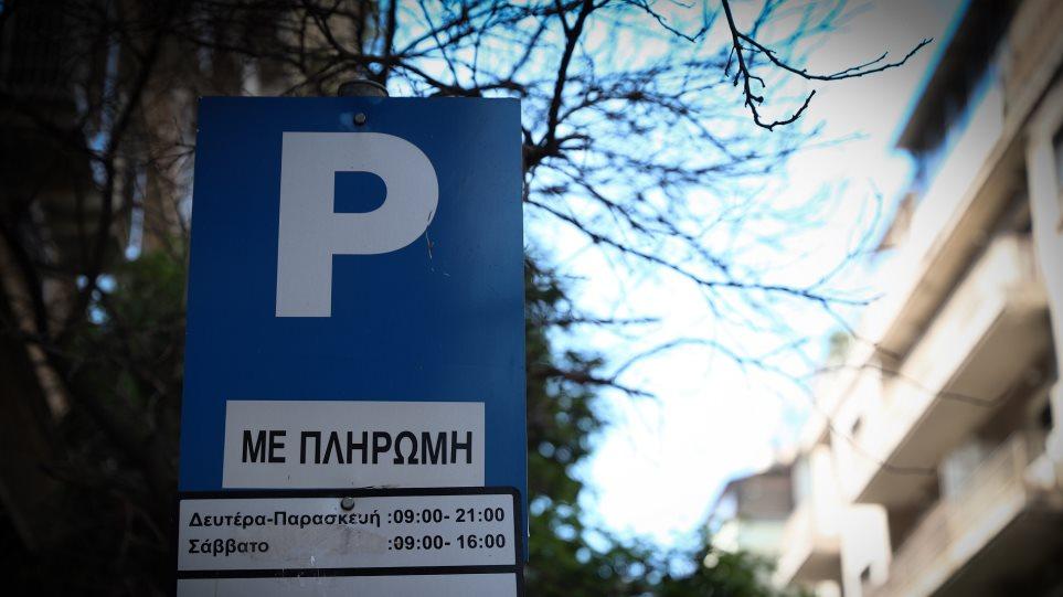 Αθήνα: Επανέρχεται από σήμερα το σύστημα της ελεγχόμενης στάθμευσης
