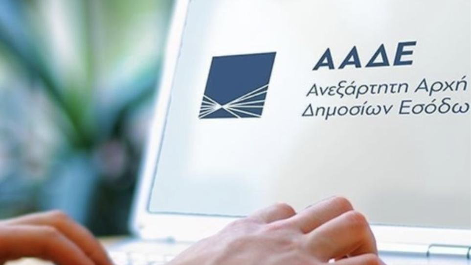 Ψηφιακές υπηρεσίες ΑΑΔΕ: 1,8 εκατομμύριο λιγότερες επισκέψεις το 2020