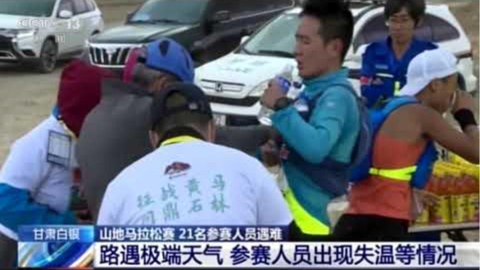 Κίνα: Νεκροί 21 συμμετέχοντες σε υπερμαραθώνιο λόγω ακραίων καιρικών φαινομένων – Δείτε βίντεο