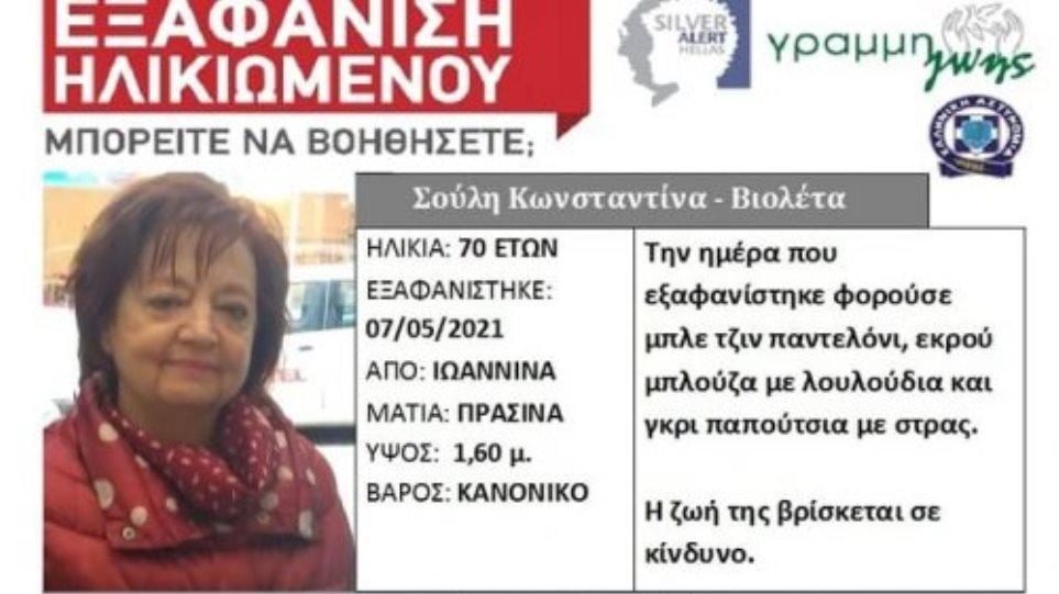 Ιωάννινα: Εξαφανίστηκε ηλικιωμένη – Συνδράμει και η πυροσβεστική