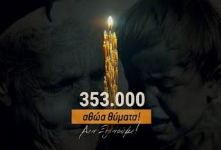 """""""353.000 αθώα θύματα! Δεν ξεχνούμε!"""": Μια εκπομπή αφιερωμένη στα θύματα της Γενοκτονίας των Ελλήνων του Πόντου (trailer)"""