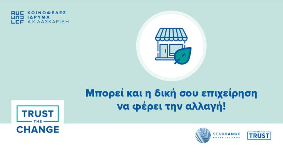 Trust The Change: 100.000 ευρώ σε 22 μικρές επιχειρήσεις των Κυκλάδων!