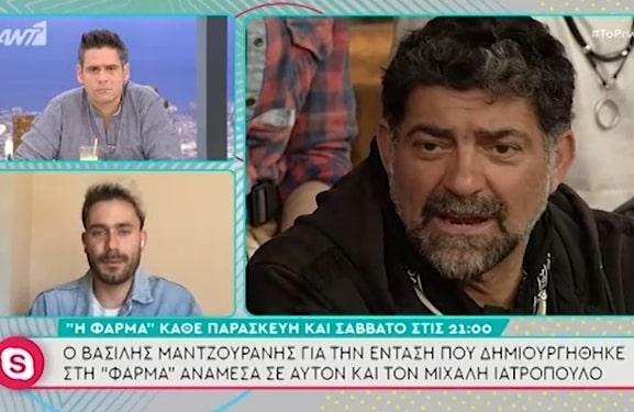Η Φάρμα: Ο Β. Μαντζουράνης μίλησε για την αποχώρησή του – «Ο Μ. Ιατρόπουλος είχε ασυνήθιστη συμπεριφορά» (video)