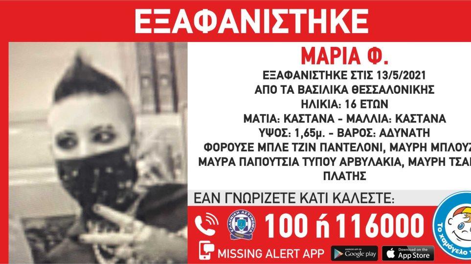 Συναγερμός στη Θεσσαλονίκη: Εξαφανίστηκε μια 16χρονη