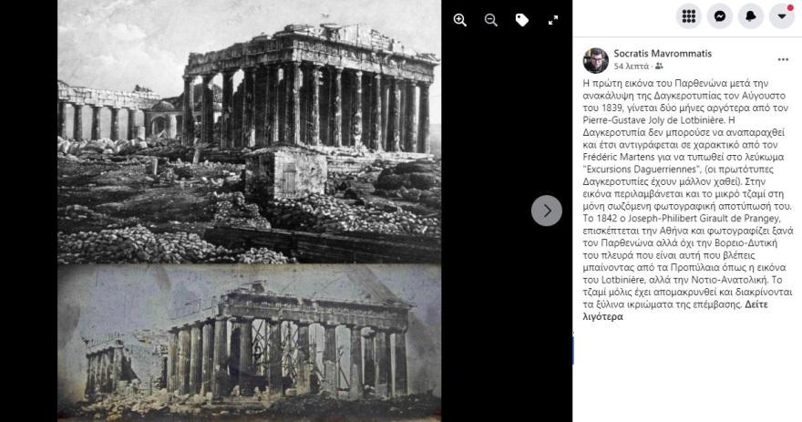 Η πρώτη φωτογραφία του Παρθενώνα – Πώς ήταν η Ακρόπολη το 1839