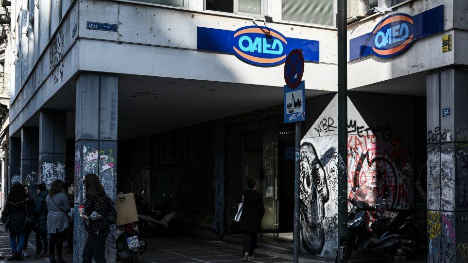 ΟΑΕΔ – Προσλήψεις: Έως 10 Ιουνίου οι αιτήσεις ανέργων 18-29 ετών