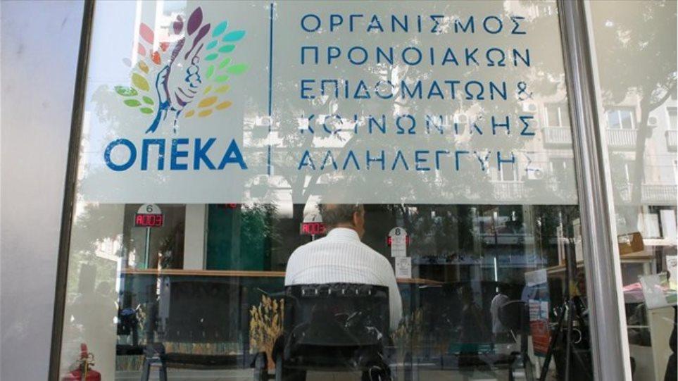 ΟΠΕΚΑ: Τι αλλάζει στο επίδομα στεγαστικής συνδρομής ανασφάλιστων υπερηλίκων