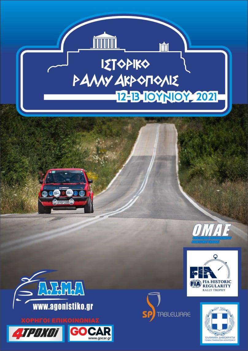 Με 47 συμμετοχές το Διεθνές Historic Acropolis Regularity Rally!