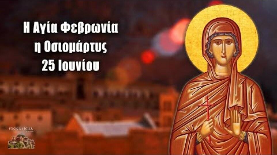 Εορτολόγιο: Ποιοι γιορτάζουν σήμερα – Η ζωή της Οσίας Φεβρωνίας