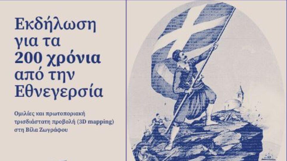 Δήμος Ζωγράφου: Μεγάλη επετειακή εκδήλωση για τα 200 χρόνια από την Ελληνική Επανάσταση
