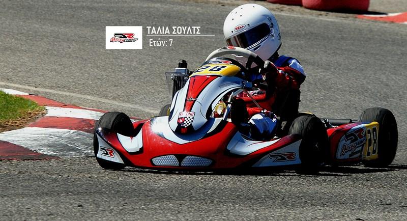 Μαθήματα από το DR Racing Team and Academy για ασφαλή οδήγηση