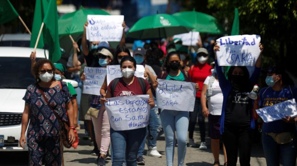 Ελ Σαλβαδόρ: Αποφυλακίζεται η 31χρονη που είχε καταδικαστεί σε 30 χρόνια λόγω του θανάτου της αγέννητης κόρης της