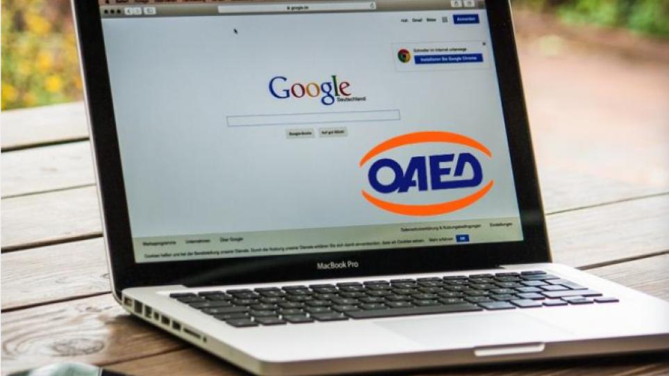 ΟΑΕΔ: Τελευταία ημέρα για το νέο πρόγραμμα επιδότησης 1.000 νέων θέσεων εργασίας