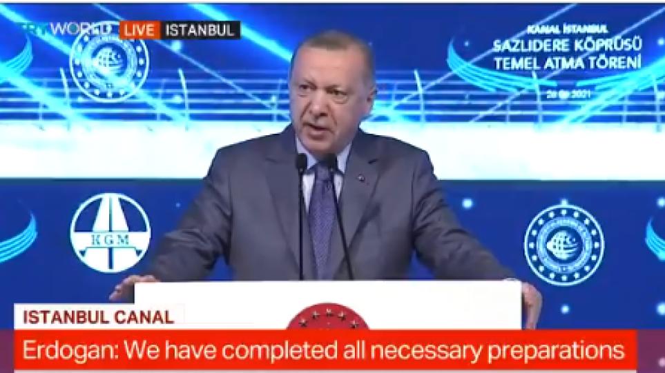 Κανάλι της Κωνσταντινούπολης: Ο Ερντογάν έβαλε τον «θεμέλιο λίθο»  – «Εφιάλτης» το νέο πρότζεκτ;