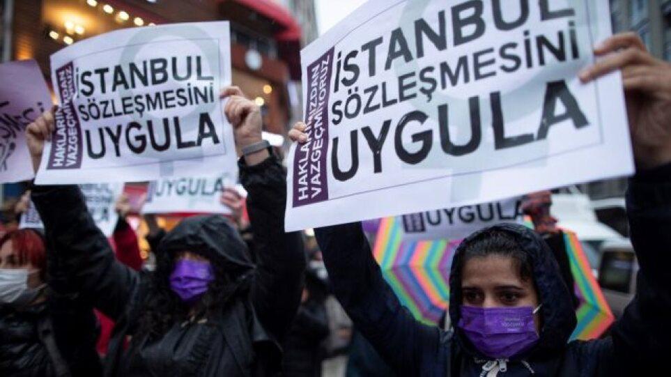 Τουρκία: Αποχώρησε επίσημα από τη Σύμβαση της Κωνσταντινούπολης