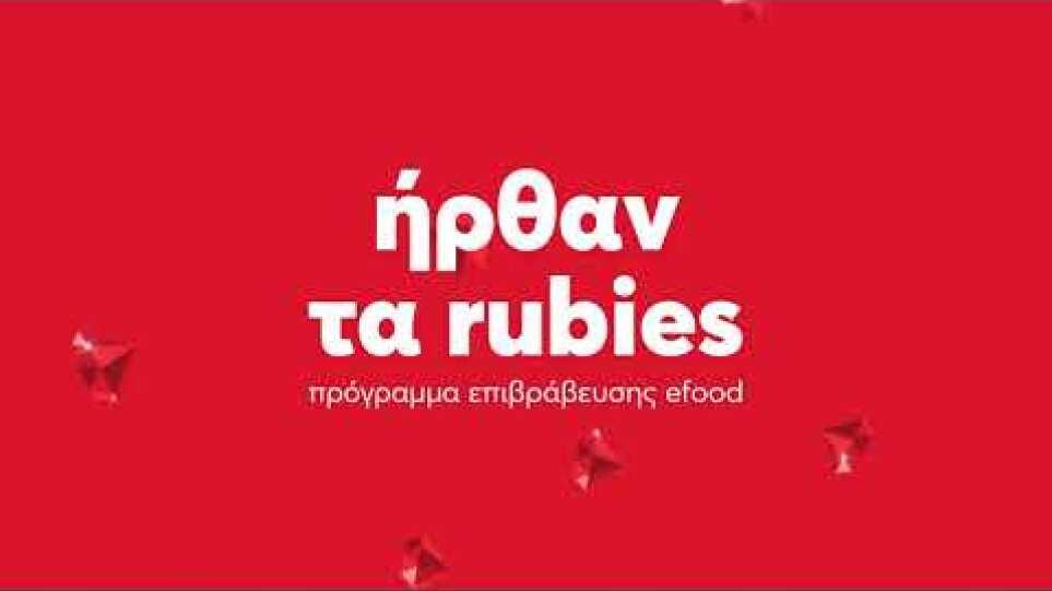 Ήρθαν τα rubies από το efood για να κερδίζεις ακόμα περισσότερα!