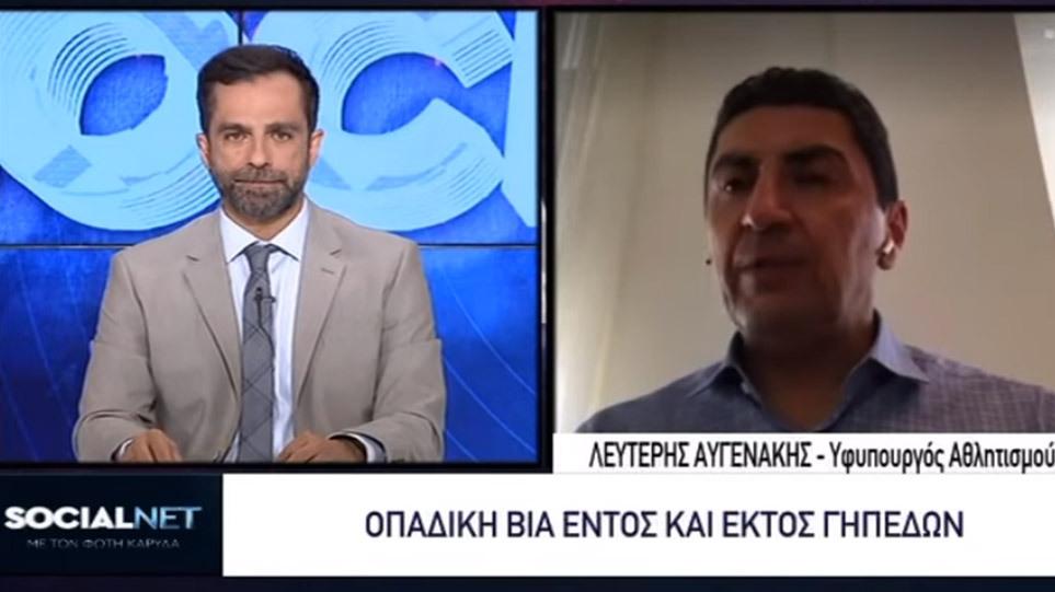 Βία στα γήπεδα: Άμεσα εφαρμόσιμες ποινές εξαγγέλλει ο Λ. Αυγενάκης (video)