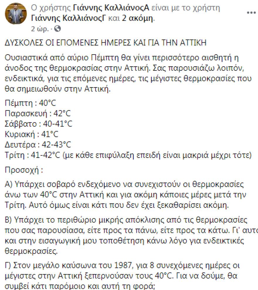 Καύσωνας- Καλλιάνος: Τουλάχιστον 6 ημέρες πάνω από τους 40 βαθμούς Κελσίου η Αττική